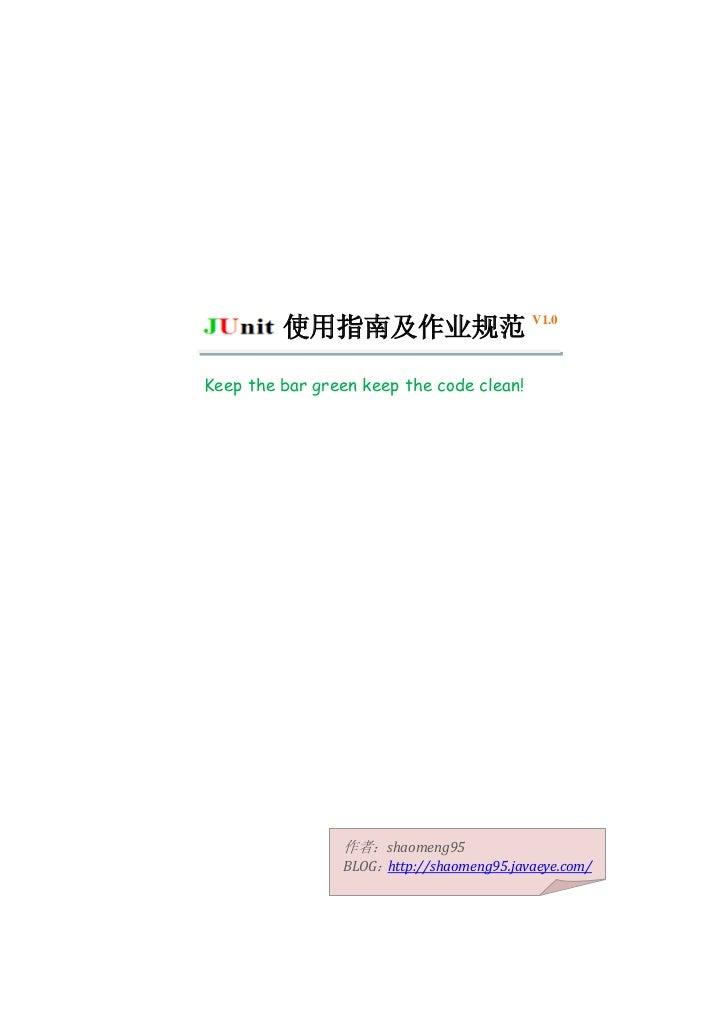 使用指南及作业规范 V1.0Keep the bar green keep the code clean!                作者:shaomeng95                BLOG:http://shaomeng95.j...