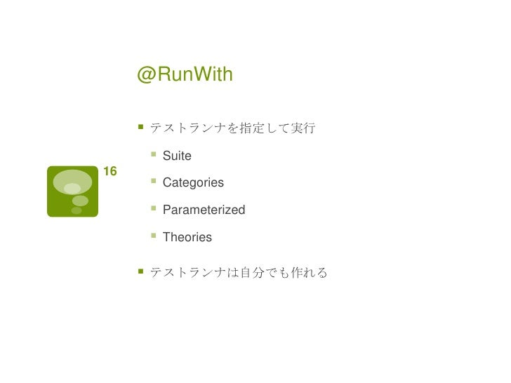 @RunWith        テストランナを指定して実行            Suite16            Categories            Parameterized            Theories  ...