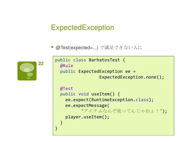 ExpectedException        @Test(expected=...) で満足できない人に         public class BarbatosTest {22         @Rule           publ...