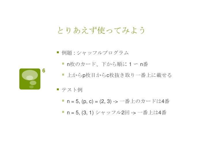 とりあえず使ってみよう       例題 : シャッフルプログラム           n枚のカード、下から順に 1 〜 n番6           上からp枚目からc枚抜き取り一番上に載せる       テスト例          ...