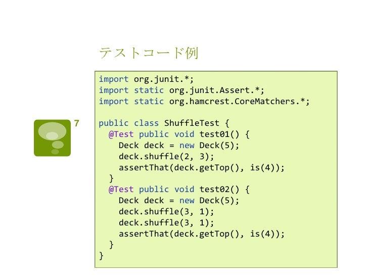 テストコード例    import org.junit.*;    import static org.junit.Assert.*;    import static org.hamcrest.CoreMatchers.*;7   publi...