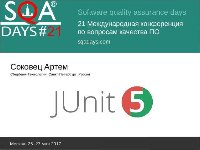 Software quality assurance days 21 Международная конференция по вопросам качества ПО sqadays.com Москва. 26–27 мая 2017 Со...
