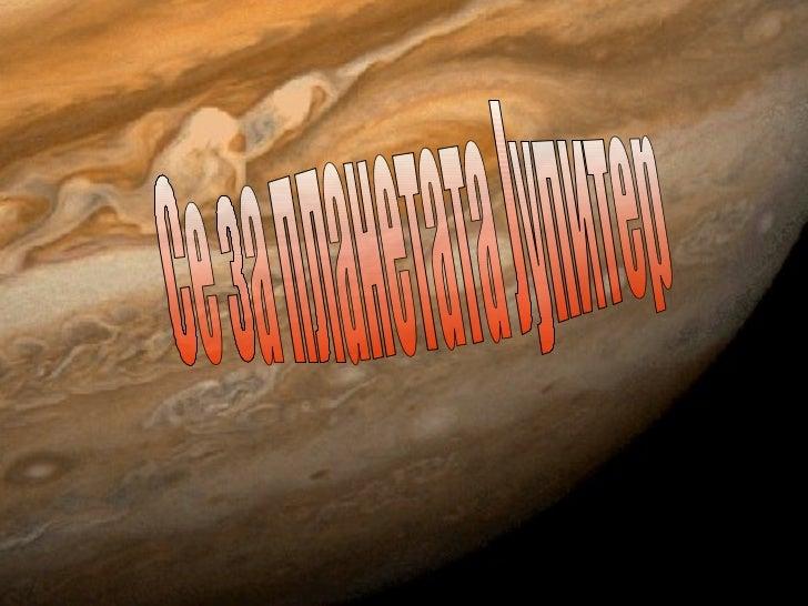 Се за планетата Јупитер
