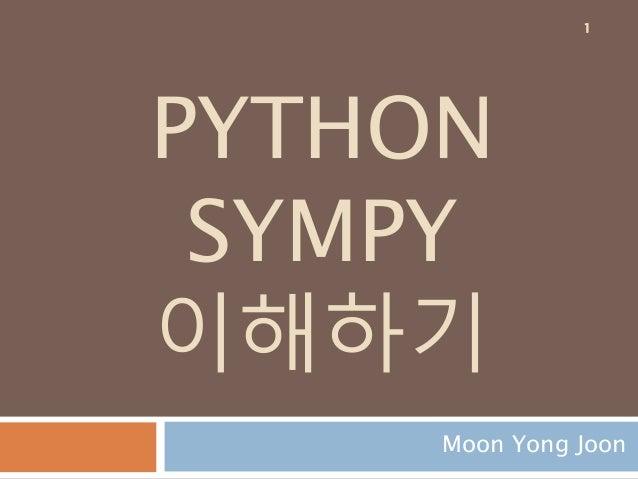 PYTHON SYMPY 이해하기 Moon Yong Joon 1