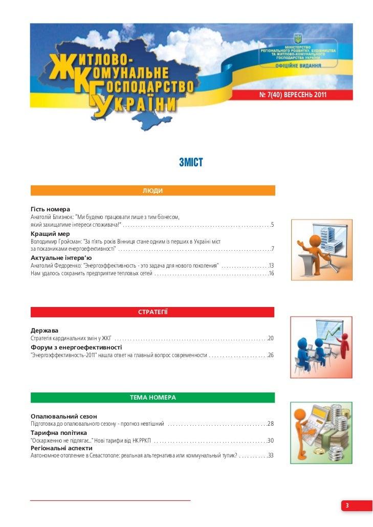 № 7(40) ВЕРЕСЕНЬ 2011                                                                                              ЗМІСТ  ...