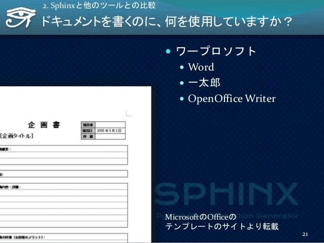ドキュメントを書くのに、何を使用していますか?  ワープロソフト  Word  一太郎  OpenOffice Writer 2. Sphinxと他のツールとの比較 MicrosoftのOfficeの テンプレートのサイトより転載 21