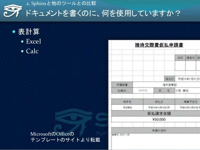 ドキュメントを書くのに、何を使用していますか?  表計算  Excel  Calc 2. Sphinxと他のツールとの比較 MicrosoftのOfficeの テンプレートのサイトより転載 24