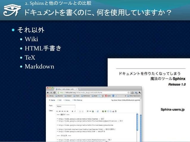 ドキュメントを書くのに、何を使用していますか?  それ以外  Wiki  HTML手書き  TeX  Markdown 2. Sphinxと他のツールとの比較 27