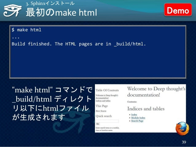 """$ make html ... Build finished. The HTML pages are in _build/html. """"make html"""" コマンドで _build/html ディレクト リ以下にhtmlファイル が生成されま..."""