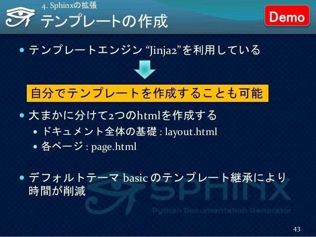 """テンプレートの作成  テンプレートエンジン """"Jinja2""""を利用している  大まかに分けて2つのhtmlを作成する  ドキュメント全体の基礎 : layout.html  各ページ : page.html  デフォルトテーマ bas..."""