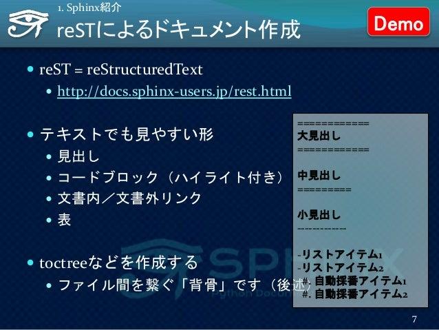 reSTによるドキュメント作成  reST = reStructuredText  http://docs.sphinx-users.jp/rest.html  テキストでも見やすい形  見出し  コードブロック(ハイライト付き) ...