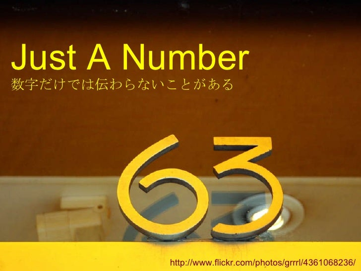 Just A Number 数字だけでは伝わらないことがある http://www.flickr.com/photos/grrrl/4361068236/