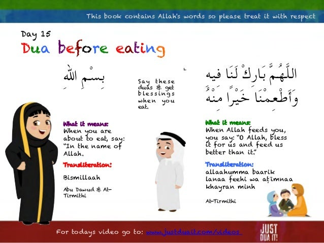 Dua Before Eating Food