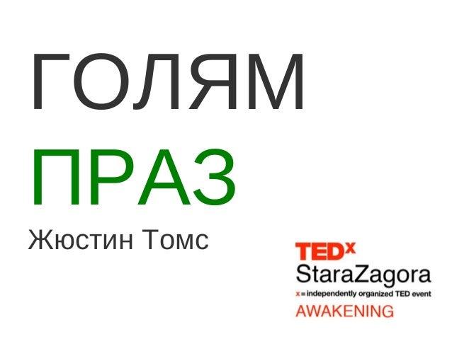 ГОЛЯМ ПРАЗ Жюстин Томс