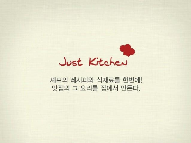 셰프의 레시피와 식재료를 한번에!맛집의 그 요리를 집에서 만든다.