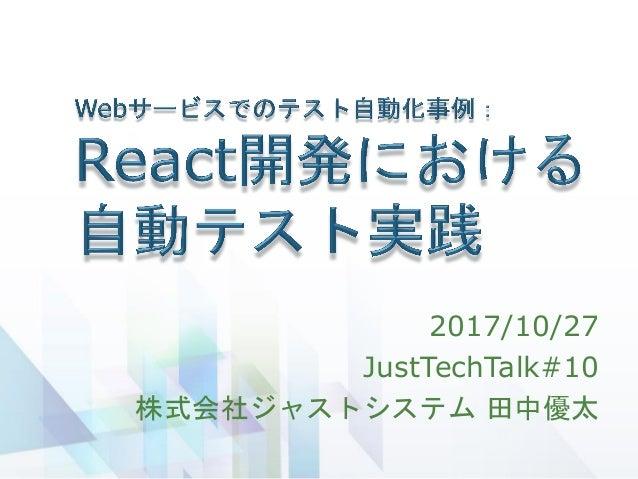 2017/10/27 JustTechTalk#10 株式会社ジャストシステム 田中優太