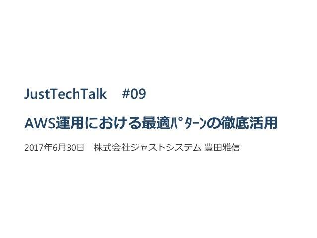 JustTechTalk #09 AWS運用における最適パターンの徹底活用 2017年6月30日 株式会社ジャストシステム 豊田雅信
