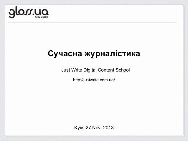 Сучасна журналістика Just Write Digital Content School http://justwrite.com.ua/  Kyiv, 27 Nov. 2013
