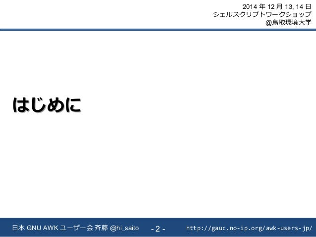 シェルスクリプトワークショップ資料 - 上級者向け「シェル芸」 Slide 2