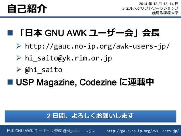 シェルスクリプトワークショップ資料 - 上級者向け「シェル芸」 Slide 3