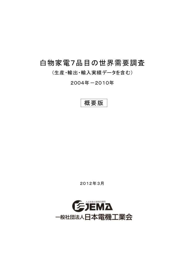 白物家電7品目の世界需要調査 (生産・輸出・輸入実績データを含む)     2004年-2010年        概要版       2012年 3月          0
