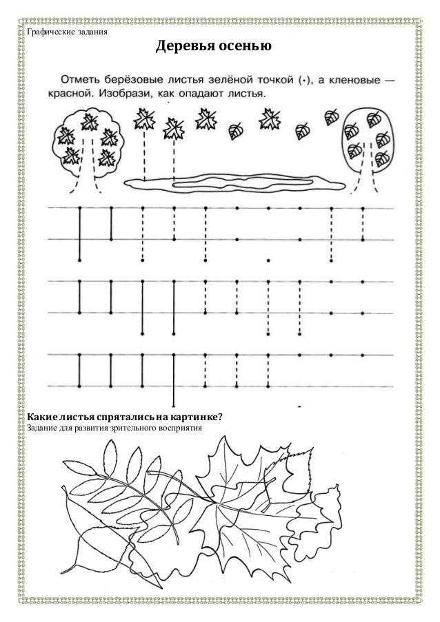 Картинки задания осень развивающие детям