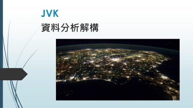 JVK 資料分析解構