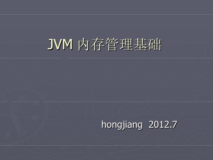 JVM 内存管理基础    hongjiang 2012.7