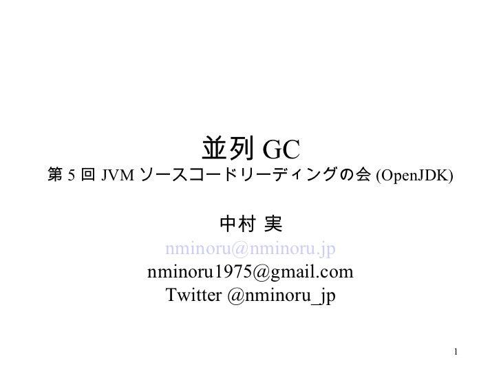 並列 GC 第 5 回 JVM ソースコードリーディングの会 (OpenJDK) 中村 実 [email_address] [email_address] Twitter @nminoru_jp
