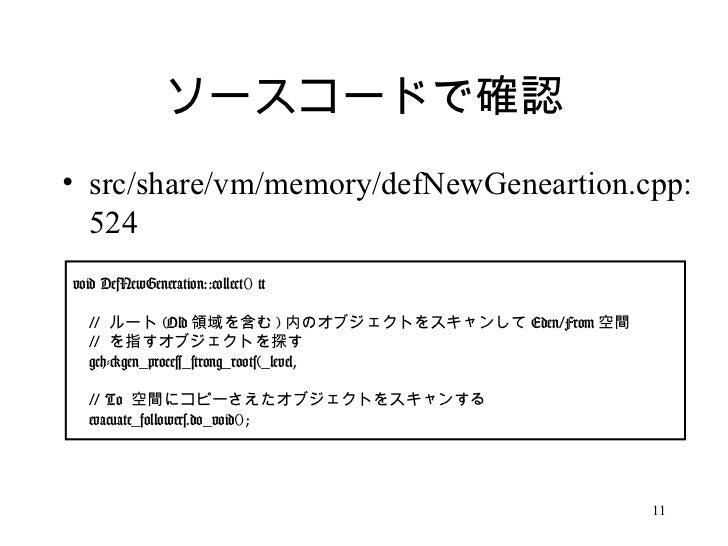 ソースコードで確認 <ul><li>src/share/vm/memory/defNewGeneartion.cpp:524 </li></ul>void DefNewGeneration::collect() { //  ルート (Old 領...