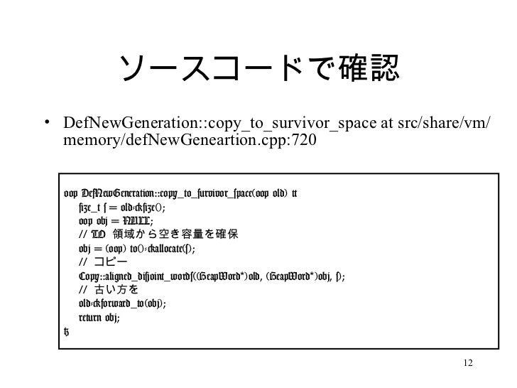 ソースコードで確認 <ul><li>DefNewGeneration::copy_to_survivor_space at src/share/vm/memory/defNewGeneartion.cpp:720 </li></ul>oop D...