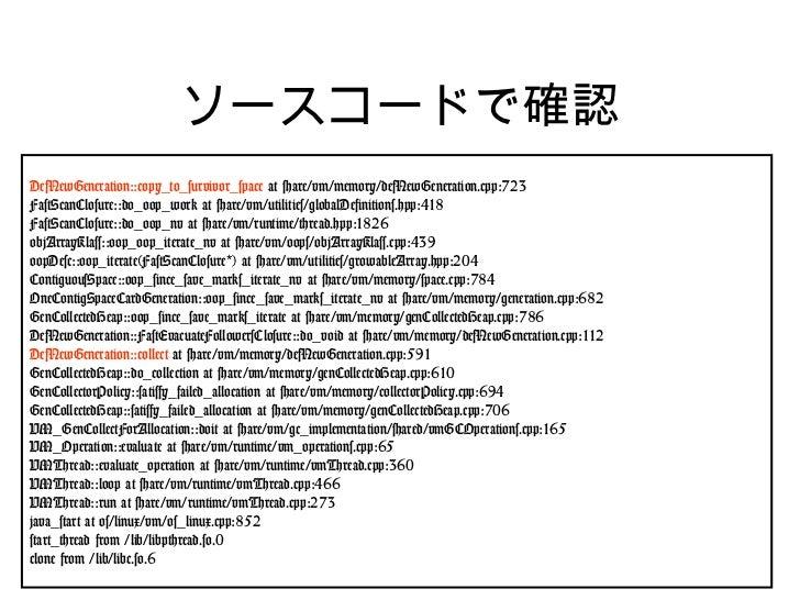 ソースコードで確認 DefNewGeneration::copy_to_survivor_space  at share/vm/memory/defNewGeneration.cpp:723 FastScanClosure::do_oop_wo...