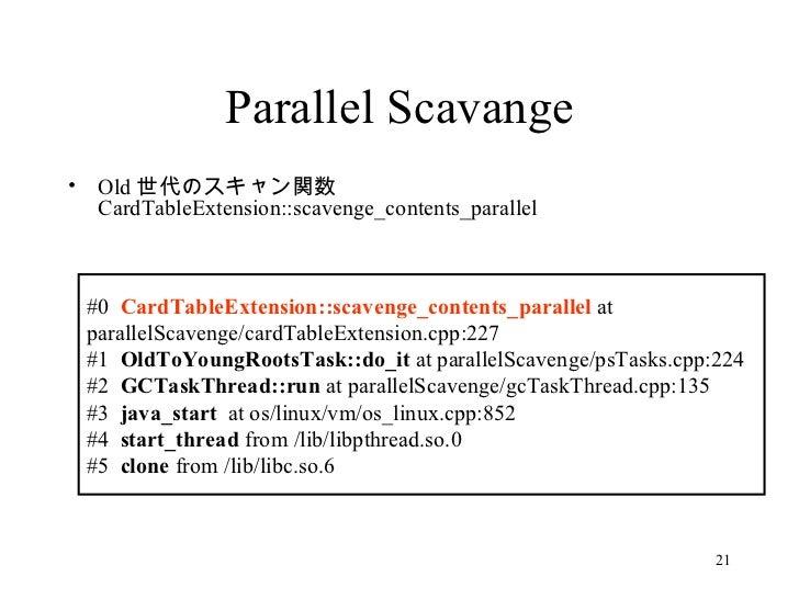 Parallel Scavange <ul><li>Old 世代のスキャン関数 CardTableExtension::scavenge_contents_parallel </li></ul>#0  CardTableExtension::s...