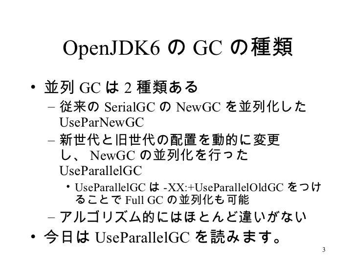 OpenJDK6 の GC の種類 <ul><li>並列 GC は 2 種類ある </li></ul><ul><ul><li>従来の SerialGC の NewGC を並列化した UseParNewGC </li></ul></ul><ul>...