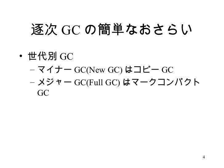 逐次 GC の簡単なおさらい <ul><li>世代別 GC </li></ul><ul><ul><li>マイナー GC(New GC) はコピー GC </li></ul></ul><ul><ul><li>メジャー GC(Full GC) はマ...