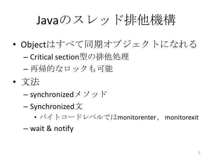 Jvm reading-synchronization Slide 2