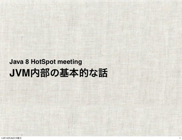 Java 8 HotSpot meeting  JVM内部の基本的な話  14年10月23日木曜日1