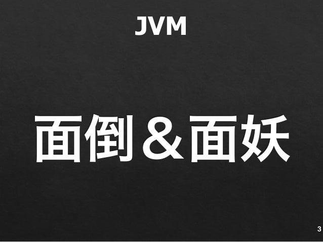 楽して JVM を学びたい #jjug Slide 3