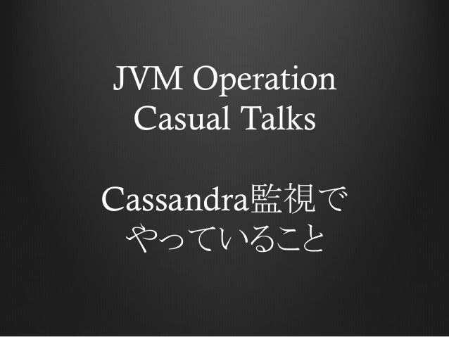 JVM Operation Casual Talks Cassandra監視で やっていること