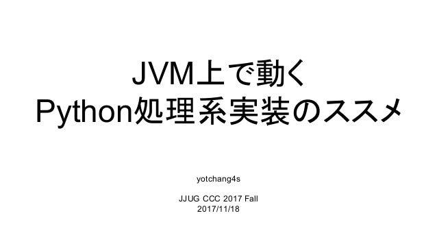JVM上で動く Python処理系実装のススメ yotchang4s JJUG CCC 2017 Fall 2017/11/18