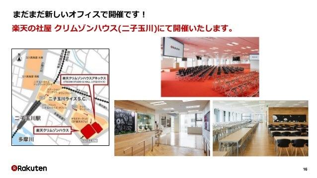 16 まだまだ新しいオフィスで開催です! 楽天の社屋 クリムゾンハウス(二子玉川)にて開催いたします。