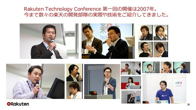 21 Rakuten Technology Conference 第一回の開催は2007年。 今まで数々の楽天の開発部隊の実際や技術をご紹介してきました。