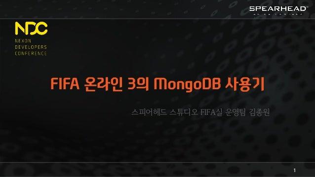 FIFA 온라인 3의 MongoDB 사용기 1 스피어헤드 스튜디오 FIFA실 운영팀 김종원