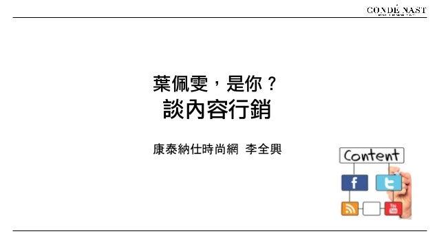 葉佩雯,是你? 談內容行銷 康泰納仕時尚網 李全興