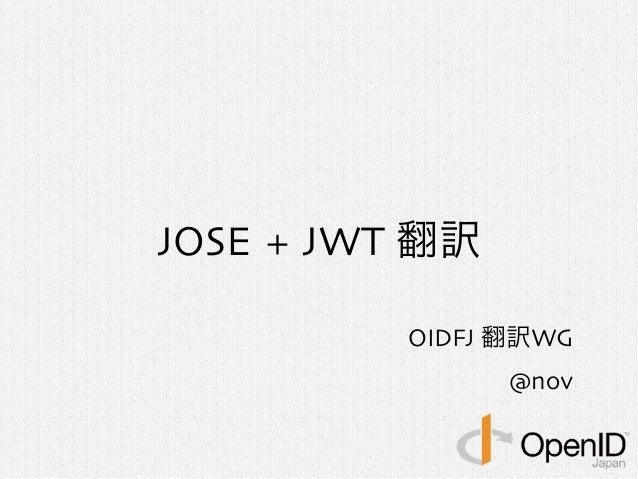 JOSE + JWT 翻訳 OIDFJ 翻訳WG @nov