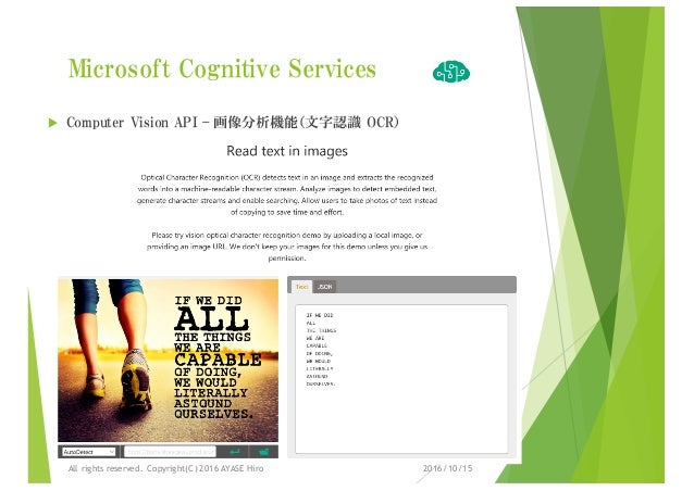 Microsoft Cognitive Services u Computer Vision API – 画像分析機能(文字認識 OCR) 2016/10/15All rights reserved. Copyright(C) 2016 AYA...
