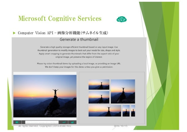 Microsoft Cognitive Services u Computer Vision API – 画像分析機能(サムネイル生成) 2016/10/15All rights reserved. Copyright(C) 2016 AYAS...