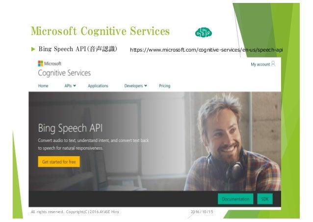 Microsoft Cognitive Services u Bing Speech API(音声認識) https://www.microsoft.com/cognitive-services/en-us/speech-api 2016/10...