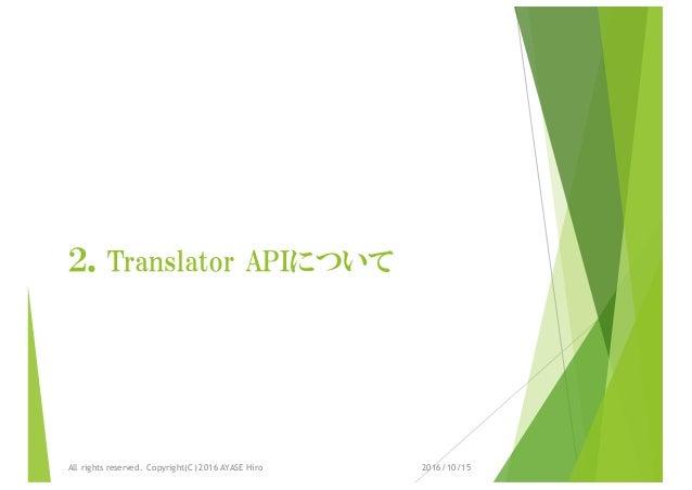 2.Translator APIについて 2016/10/15All rights reserved. Copyright(C) 2016 AYASE Hiro