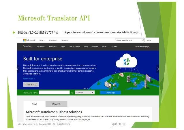 Microsoft Translator API u 翻訳APIが公開されている https://www.microsoft.com/en-us/translator/default.aspx 2016/10/15All rights rese...